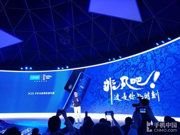 球迷福利!vivo X21 FIFA世界杯非凡版发布