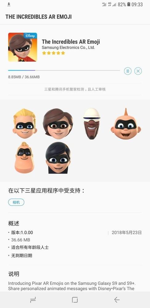 超人总动员来袭!三星S9动态萌拍小更新
