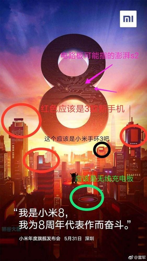 """小米8海报""""解读""""(图源网)"""