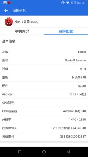 """诺基亚8 Sirocco评测:一款特殊的""""旗舰"""""""