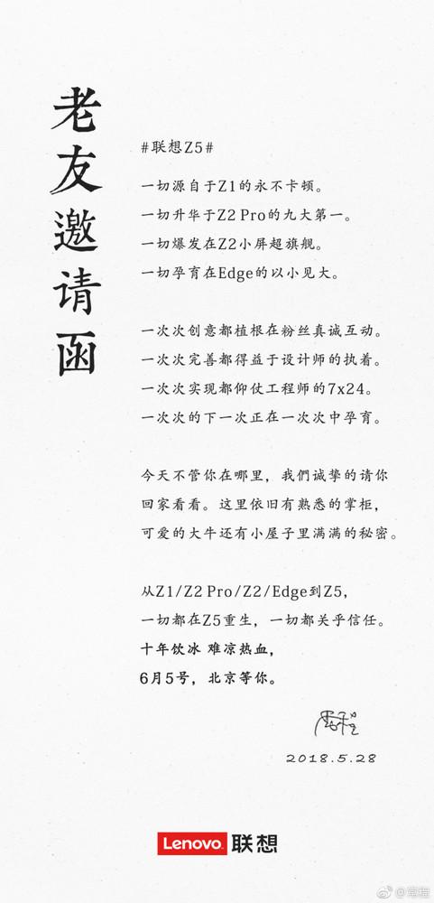 """联想Z5发布会时间官宣 6月5号""""欢迎回家"""""""