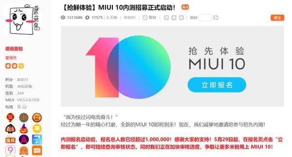 MIUI10内测招募进行中 报名人数超100万
