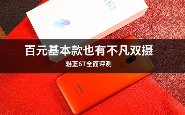 魅蓝6T全面评测 百元基本款也有不凡双摄