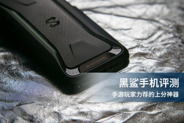 黑鲨手机评测:手游玩家力荐的上分神器