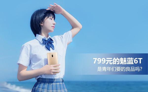 799元的魅蓝6T 是青年们要的良品吗?