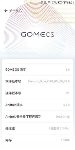 国美Fenmmy Note——UI界面