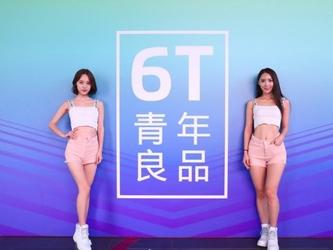 魅蓝6T发布会回顾 一场属于魅蓝的狂欢