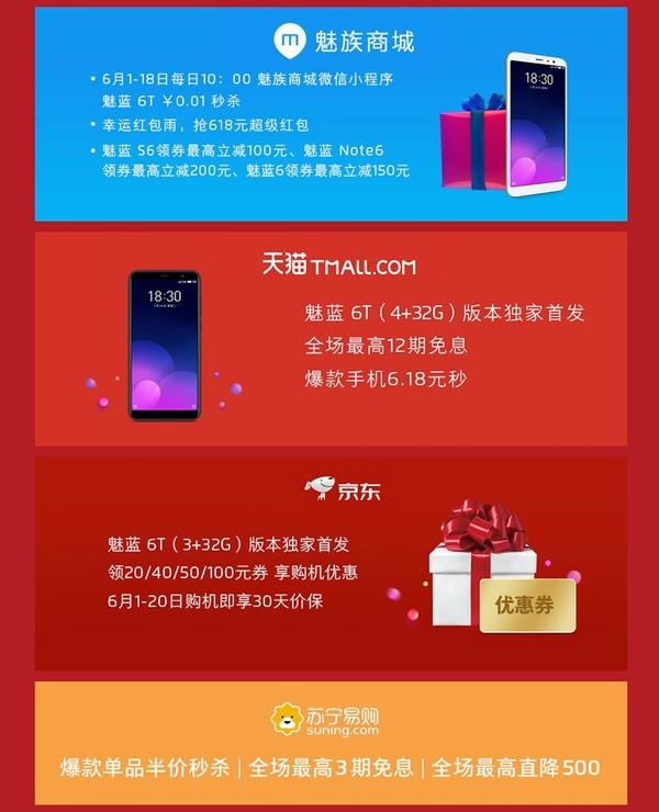 799元魅蓝6T首发 PRO 7最高优惠1200元