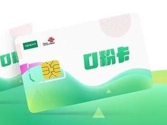 月租9元起 OPPO与中国联通推出O粉卡