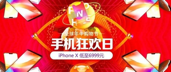 京东手机618手机狂欢日海报