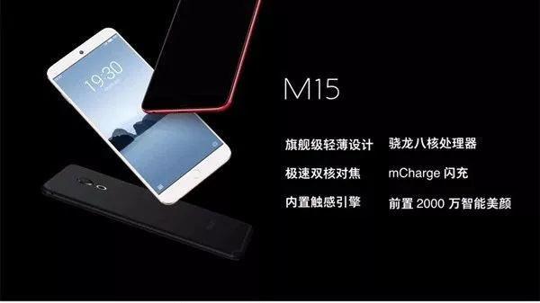 魅族M15