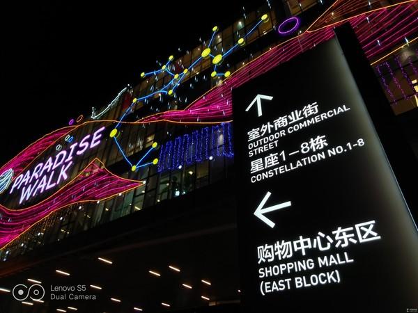 Lenovo S5夜景样张