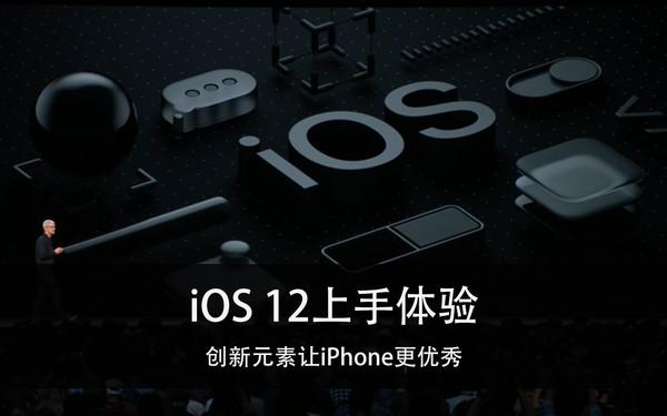 iOS 12上手体验 新元素让iPhone更优秀