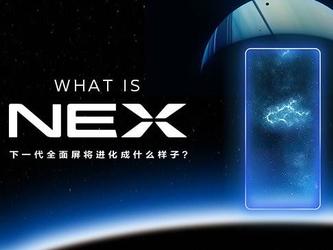 vivo NEX评测:这才是真正的全面屏旗舰