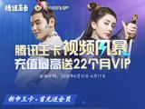 腾讯王卡掀视频风暴 最高赠22个月VIP