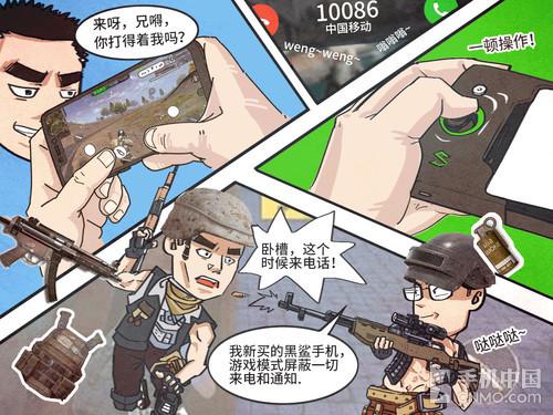 用上这款手机,玩游戏想输都难