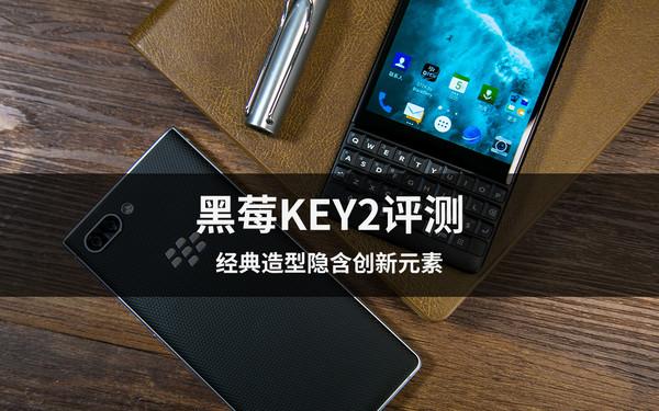 黑莓KEY2评测:经典造型隐含创新元素