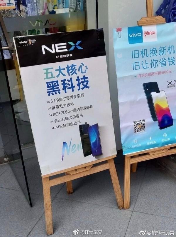 vivo NEX五大核心黑科技(图片源自微博)