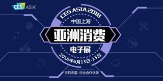 CES Asia 亚洲消费电子展专题报道