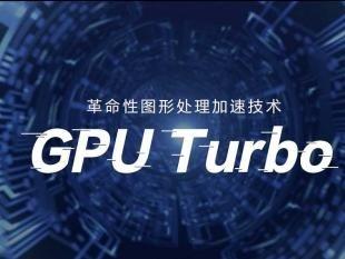 老用户福利 华为发GPU Turbo升级时间表