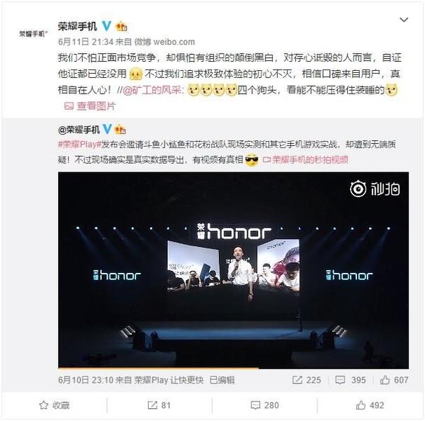 华为GPU Turbo受质疑 荣耀官方自证清白
