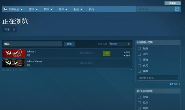 《如龙》系列登PC Steam强悍得超乎想象