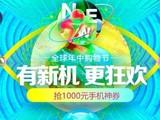 京东手机618新品日 众多新机狂欢抢购