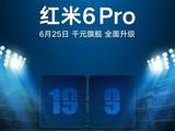 红米6 Pro即将发布 刘海屏千元旗舰来了