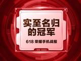荣耀倪嘉悦:荣耀618京东销量逆转冠军