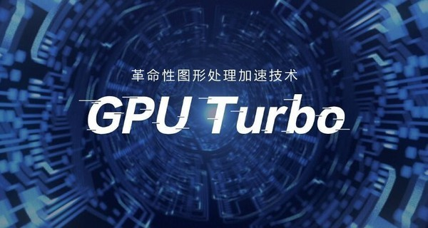 荣耀Play——GPU Turbo技术