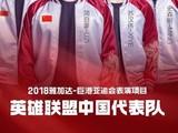 雅加达亚运会 中国三大代表队成功入围