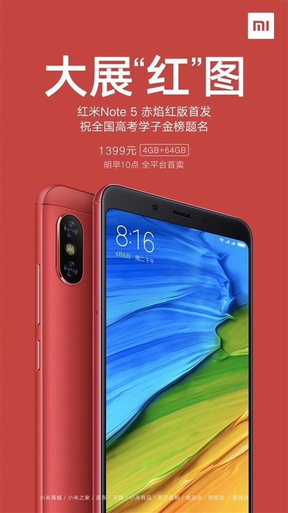 红米Note 5赤焰红版首发