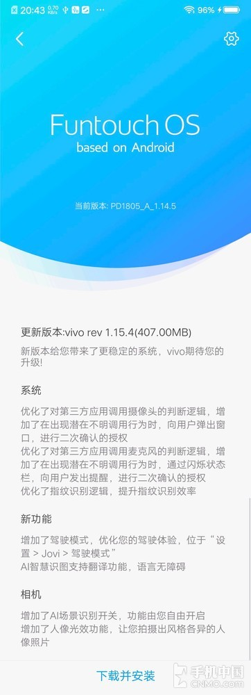 vivo NEX推送系统新版本:加强权限管理