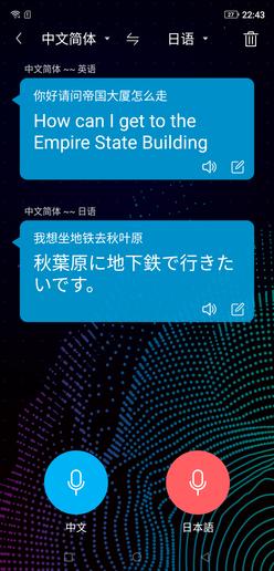 AI翻译官支持互译