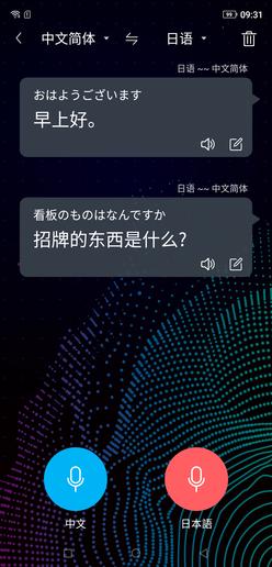 糖果翻译手机S20评测 出国旅游必备神器