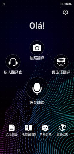 糖果翻译手机S20内置私人翻译官