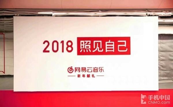 """网易云音乐:2018""""照见自己""""北京地铁活动"""