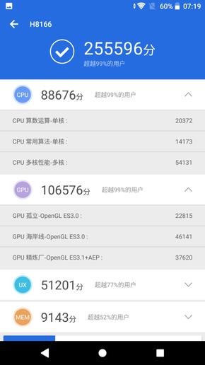 索尼Xperia XZ2 Premium安兔兔跑分