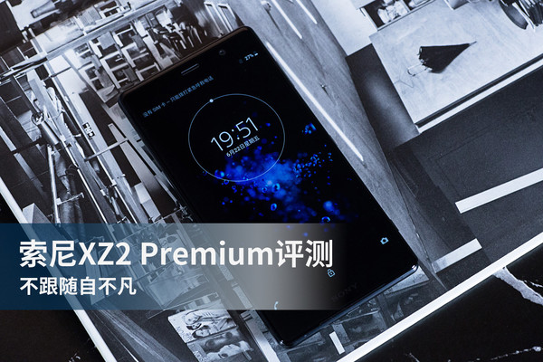 索尼XZ2 Premium评测:不跟随自不凡