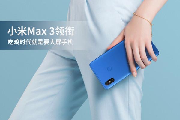 小米Max 3领衔 吃鸡时代就是要大屏手机