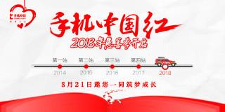 手机中国红——慈善季开启
