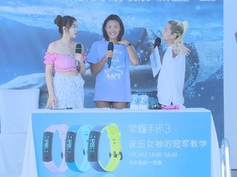 携手泳坛女神刘湘 荣耀手环3让运动出彩