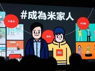 小米在台湾推出多款新品 推出米家人计划