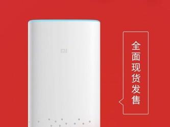 小米AI音箱发布一周年 全渠道现货发售