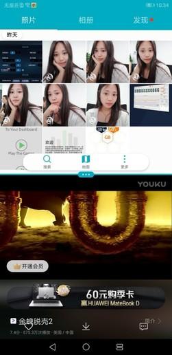 荣耀Note10手机分屏
