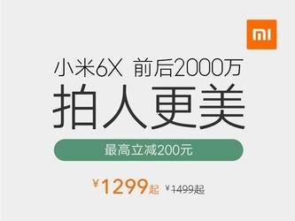 小米6X 4+32GB最高立减200 售价1299元