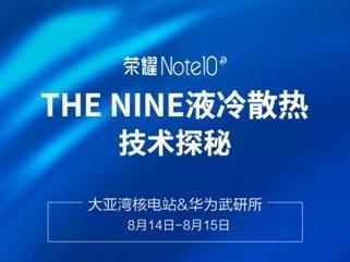 荣耀Note10走进大亚湾?荣耀又要搞事情