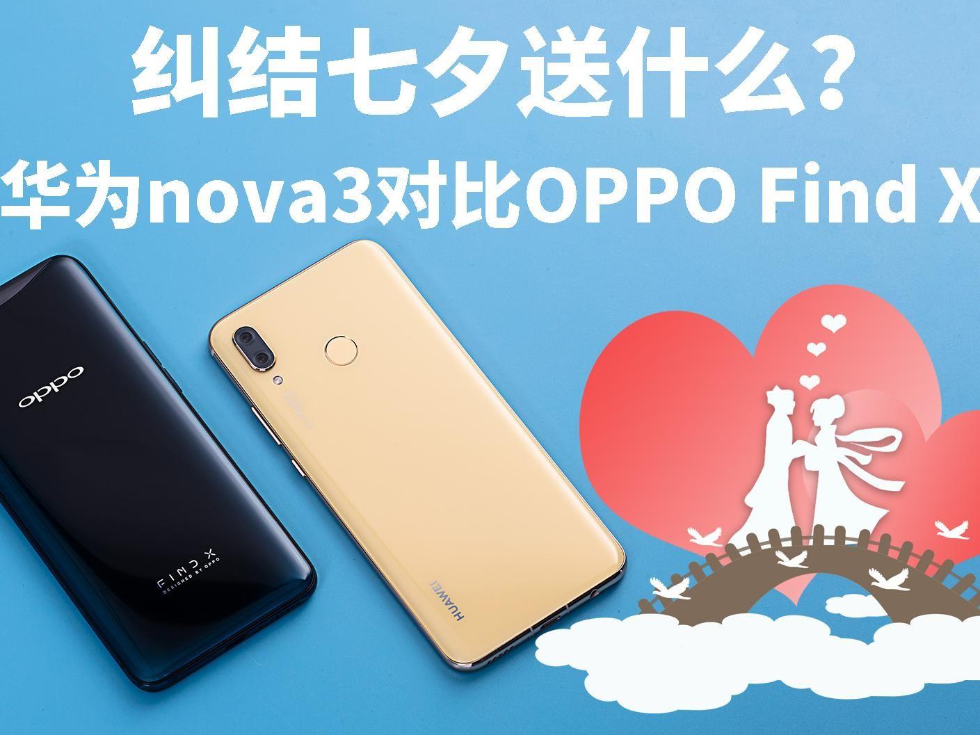 七夕送什么?华为nova3 OPPO Find X