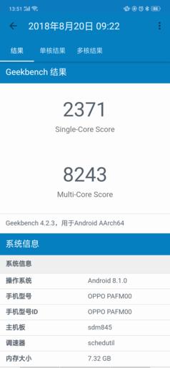 OPPO Find X性能评测 骁龙845 AIE不简单