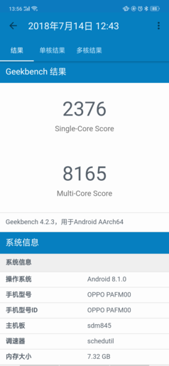 Geekbench CPU性能跑分